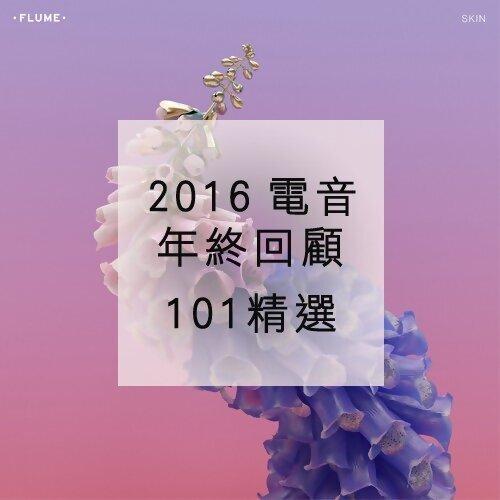 2016電音101精選