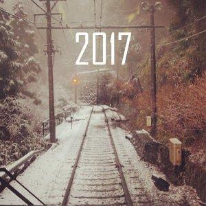 一起搖滾到 2017 吧!