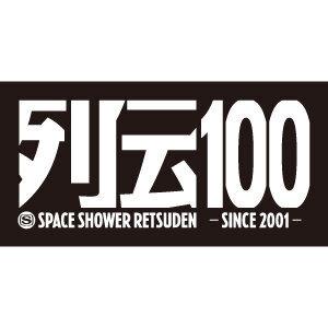スペシャ列伝100 Vo.3