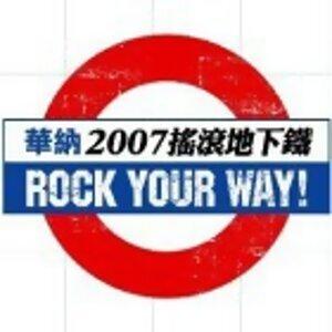 華納2007搖滾地下鐵搶聽片