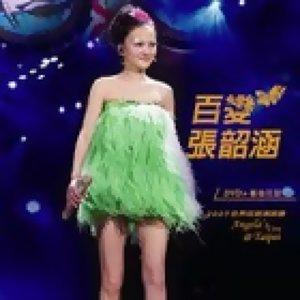 張韶涵-百變張韶涵2007世界巡迴演唱會-台北場