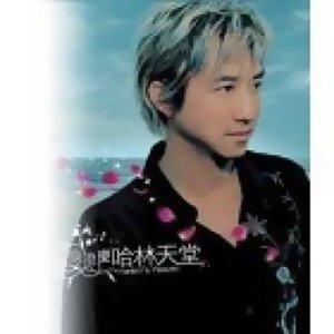 庾澄慶(哈林)-哈林天堂
