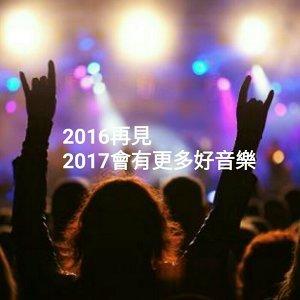 indie獨樂樂-2016硬地好歌回顧