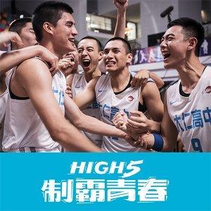 我們的友情進行曲 #HIGH5