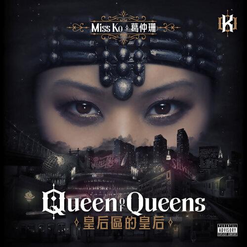 2017見證最強中文嘻哈MC的時刻!