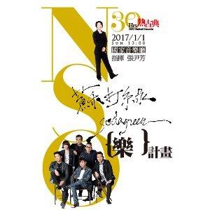 NSOX蘇打綠「樂」計畫音樂會