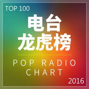 POP RADIO CHART:Top100 Songs of 2016