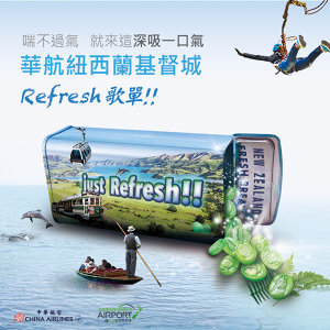 華航紐西蘭基督城 Just Refresh