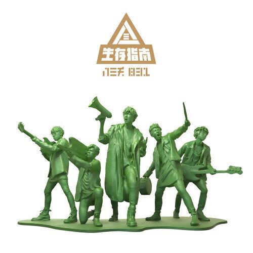 八三夭 (The Last Day of Summer 831) - 生存指南
