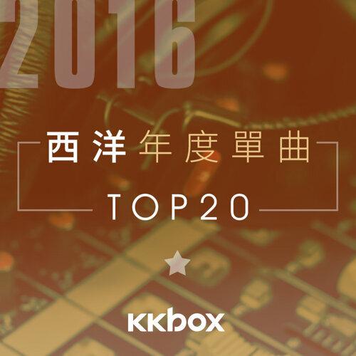 2016 KKBOX西洋年度單曲榜