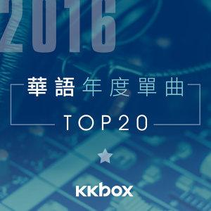 2016 KKBOX華語年度單曲榜