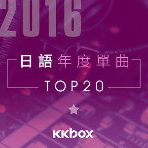 2016 KKBOX日語年度單曲榜