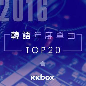 2016 KKBOX韓語年度單曲榜