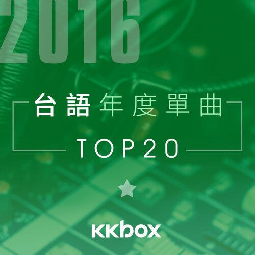 2016 KKBOX台語年度單曲榜