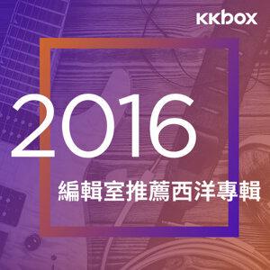 編輯嚴選 - 2016西洋年度十大專輯