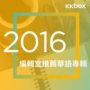 編輯嚴選 - 2016華語年度十大專輯