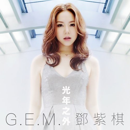 G.E.M.鄧紫棋 全專輯