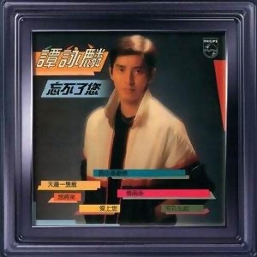譚詠麟 (Alan Tam) - 忘不了您