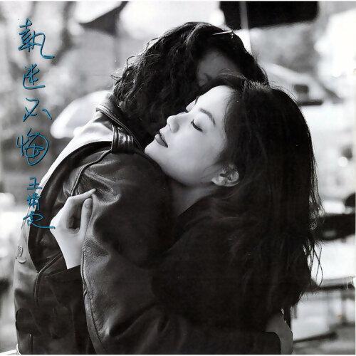 王菲(王靖雯) (Faye Wong) - 執迷不悔