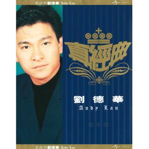 劉德華 (Andy Lau) - 真經典