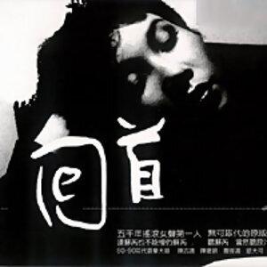 蘇芮 (Julie Su) - 回首蘇芮時代全經典