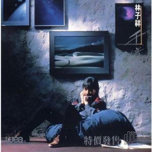 林子祥 (George Lam) - 華納23週年紀念精選系列 - 林子祥