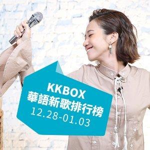 KKBOX華語新歌排行榜 (12/28-1/3)