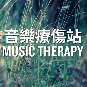 音樂療傷站 MUSIC THERAPY