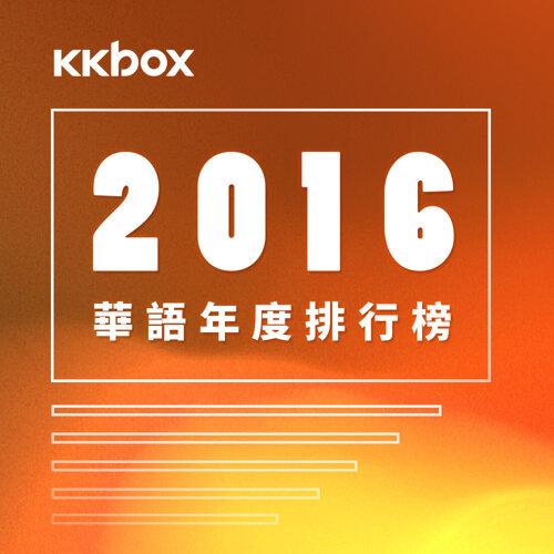 2016年華語專輯單曲Top20