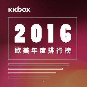2016年歐美專輯單曲Top20