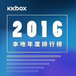 2016年本地專輯單曲Top20