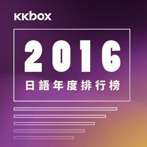 2016年日語專輯單曲Top20