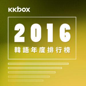2016年韓語專輯單曲Top20