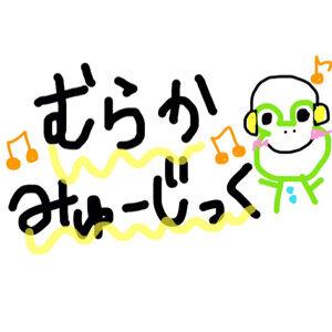 むらかみゅーじっくVol.16 〜夜のドライブ〜