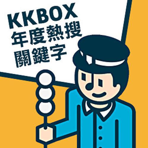 2016 KKBOX 年度熱搜關鍵字