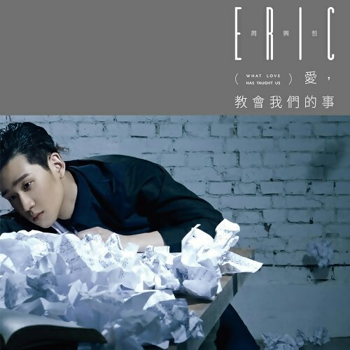 Eric 周興哲 - 你,好不好? (How Have You Been?)