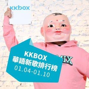 KKBOX華語新歌排行榜 (1/4-1/10)