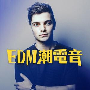 EDM潮電音(2/7更新)