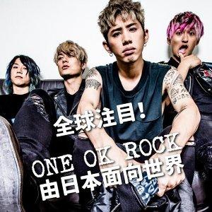 全球注目!ONE OK ROCK由日本向世界進發