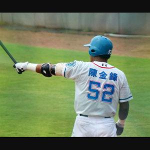 球來就打!向台灣巨砲陳金鋒致敬