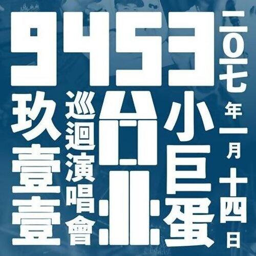 2017/01/14 玖壹壹9453台北小巨蛋演唱會