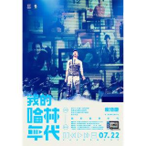 庾澄慶 (Harlem Yu) - 我的哈林年代演唱會