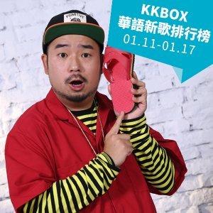 KKBOX華語新歌排行榜 (1/11-1/17)