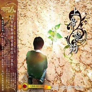約書亞樂團 - 歷年精選