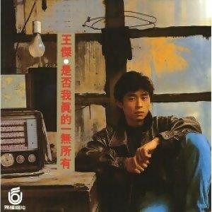 王傑 - 是否我真的一無所有