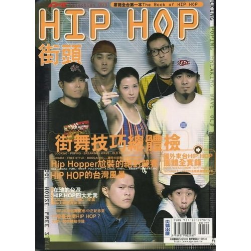 台灣嘻哈史!走了一段好長的路