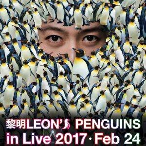 黎明Leon's Penguins in Live 2017