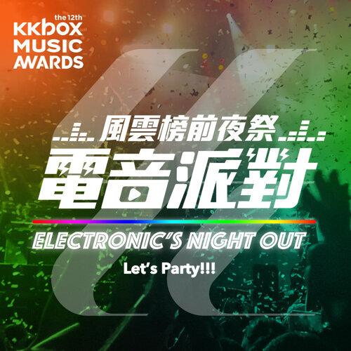 第12 屆KKBOX 風雲榜《前夜祭電音派對》