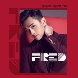 鄭俊弘 (Fred Cheng) - 當狗愛上貓 搶先聽