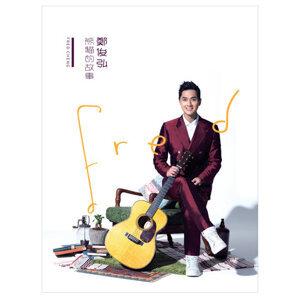 鄭俊弘 (Fred Cheng) - 熊貓的故事